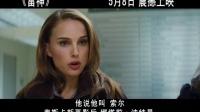 《雷神》中文预告片