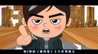 【欧子爱找刺儿15】第2弹《锦绣缘》十大穿帮