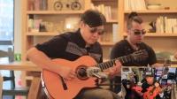 【郝浩涵梦工厂】吉他弹唱 加州旅馆(本期搭档:保罗、雨露、成镇元)