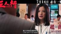 《三人行》港版粤语终极预告(I级版)