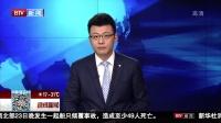 晚间新闻报道20180525新闻万象·疯狂 广东东莞 三车高速逆行 引发多车碰撞 高清