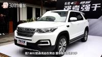 代表中国最强SUV水平 长安CS95对决传祺GS8