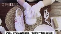 小Tips让你的白鞋永远白下去