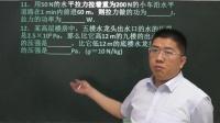 第1讲中考物理力学提高课2于箱老师精品课程之初中物理