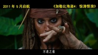 《加勒比海盗4:惊涛怪浪》最新预告片