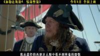 〈加勒比海盗4:惊涛怪浪〉 巴波萨