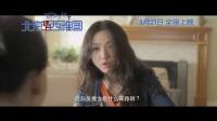 《北京遇上西雅图》剧情版预告片 汤唯吴秀波情定西雅图