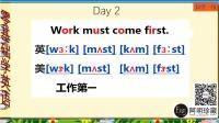 日学一句03 做的好,我喜欢.mp4