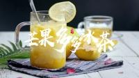 【厨房三十六技】芒果多多冰茶