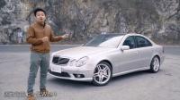 白话汽车:E55AMG,最值得收藏的W211代奔驰E级车