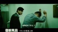 电影《窃听风云》预告片