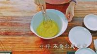 【拙然悦享】第16期 香蕉夹心戚风蛋糕卷