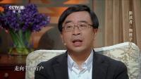 潘建伟完整版:在中国建起世界一流量子物理实验室 朗读者 180526