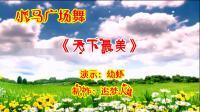 小马广场舞《天下最美》演示幼虾