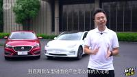 新出行试车 | 吴颖体验名爵6新能源与特斯拉Mo