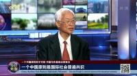 中国与布基纳法索恢复外交关系 今日关注2017 20180526 高清版
