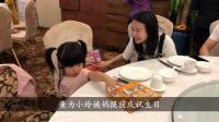 与小玲在广州酒家吃晚饭(2018年5月26日星期六晚上)(2分13秒)