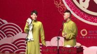 20180526 天津 中华剧院 张云雷 杨九郎 哭四出