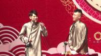 20180526 天津 中华剧院 张云雷 杨九郎 学评戏