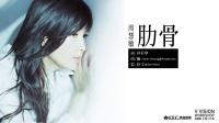 周慧敏  - 肋骨 (官方歌詞版)