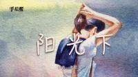 阳光下-水彩人物3-手绘帮-朱敏光