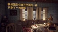 """老戴《艾迪芬奇的记忆》01 特别特别特别""""特别""""的游戏"""