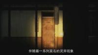 04 第一夜 电梯怪谈 第四章 找到你了