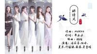 SNH48《醉清风》视听版