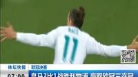 欧冠决赛:皇马3比1战胜利物浦  豪取欧冠三连冠 新闻早报 180527