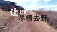 《去野》1-北京:探寻后城镇大石头(预告片)