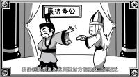 《口水三国》第二季 第2集 李儒篇 进京辅董勤献计,有理有据肛道理