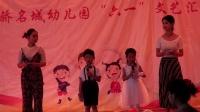 重庆大学城 宜生天骄幼儿园2017六一儿童节 齐唱《儿童国际歌》