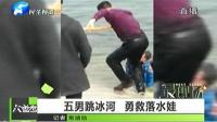 河南电视台民生频道:五男跳冰河  涌救落水娃20180218