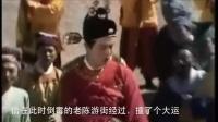 【大话西游第1回】唐僧的身世之谜