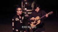 【郝浩涵梦工厂】吉他弹唱 狼(本期搭档:张强)