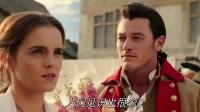 《美女与野兽》中文预告重唱爱情金曲