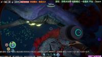 恐怖游戏《美丽水世界》目睹礁背鱼生宝宝现场