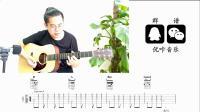 小潘潘/小峰峰《学猫叫》 吉他弹唱教学视频吉他教程优咔音乐