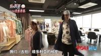 """【独家剧透】马苏现场展示换装秀   与小麦牵手走""""维秘"""""""