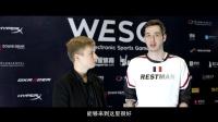 WESG全球总决赛KennyS采访