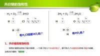 12人教版选修3分子结构与性质之共价键的饱和性与方向性