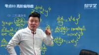 考研数学 高数 帮学堂 杨超 第45课 第七章 多元函数微分学 第二节 多元函数的偏导数
