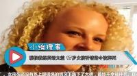 蹦极教练英语太差 17岁女孩听错指令被摔死