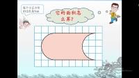 宁波市小学数学微课视频《用平移解决问题》