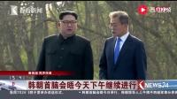 韩朝首脑会晤继续进行 金正恩文在寅在非军事区徒步桥上散步沟通