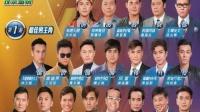 TVB2017成绩表出炉,视帝视后和最受欢迎男女角色终于有些老面孔