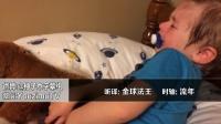 美国小朋友哭着要和希拉里竞争当总统  @柚子木字幕组