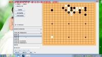吴清源围棋打入战术第01形
