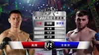 精武门对决-高博vs卡米尔