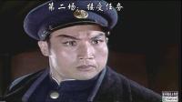 第二场:接受任务【京剧红灯记】